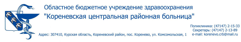 """Областное бюджетное учреждение здравоохранения """"Кореневская центральная районная больница"""""""